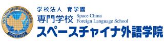 専門学校スペースチャイナ外語学院 | 学校法人 育学園 ロゴ