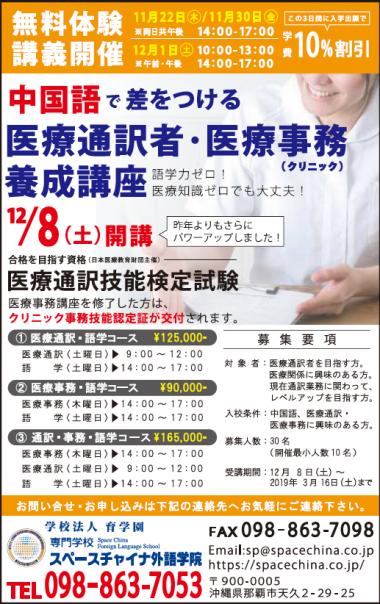 琉球新報開発 広告